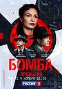 Сериал «Бомба» (2020)