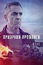 Сериал «Призраки прошлого» (2021 – ...)