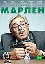 Сериал «Марлен» (2021 – ...)