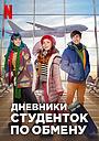 Фильм «Дневники студенток по обмену» (2021)
