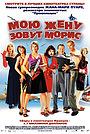 Фильм «Мою жену зовут Морис» (2002)