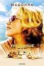 Фильм «Унесенные» (2002)