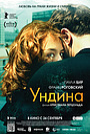 Фильм «Ундина» (2020)