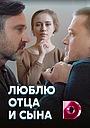 Сериал «Люблю отца и сына» (2020)