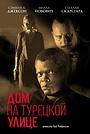 Фильм «Дом на Турецкой улице» (2002)