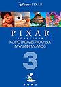 Мультфильм «Коллекция короткометражных мультфильмов Pixar: Том 3» (2018)