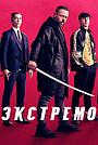 Фильм «Экстремо» (2021)
