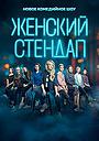 Сериал «Женский стендап» (2020 – ...)