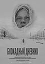 Фильм «Блокадный дневник» (2020)