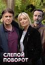 Сериал «Слепой поворот» (2020)
