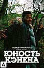 Сериал «Власть в ночном городе. Книга третья: Юность Кэнена» (2021 – ...)