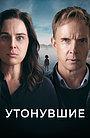 Сериал «Утонувшие» (2021)