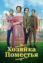 Фильм «Хозяйка поместья» (2021)