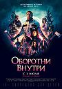 Фильм «Оборотни внутри» (2021)