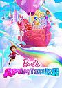 Сериал «Барби. Дримтопия» (2017 – 2018)