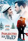 Фильм «Рождество на льду» (2020)
