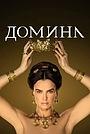 Сериал «Домина» (2021 – ...)