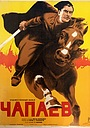Фильм «Чапаев» (1934)