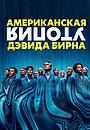 Фильм «Американская утопия» (2020)