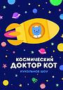 Сериал «Космический Доктор Кот» (2019 – ...)