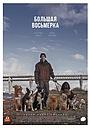 Фильм «Большая восьмерка» (2020)