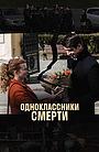 Сериал «Одноклассники смерти» (2020 – ...)