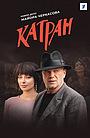 Серіал «Катран» (2020)