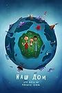 Мультфильм «Наш дом: Как жить на планете Земля» (2020)