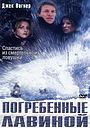 Фильм «Погребенные лавиной» (2002)