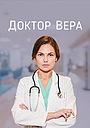 Сериал «Доктор Вера» (2020 – ...)