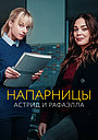 Сериал «Напарницы: Астрид и Рафаэлла» (2019 – ...)