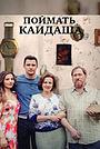 Сериал «Поймать Кайдаша» (2020 – ...)