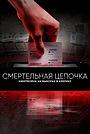 Фильм «Смертельная цепочка: Кибервойна на выборах в Америке» (2020)