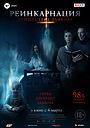 Фильм «Реинкарнация: Пришествие Дьявола» (2020)