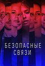 Сериал «Безопасные связи» (2020 – ...)