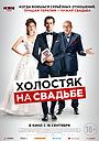 Фильм «Холостяк на свадьбе» (2020)