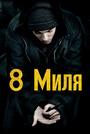 Фильм «8 миля» (2002)