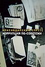 Фільм «Краснодарский спрут. Коррупция по-советски» (2018)