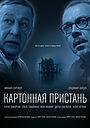 Фильм «Картонная пристань» (2020)