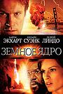 Фильм «Земное ядро» (2003)