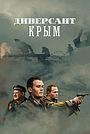 Сериал «Диверсант: Крым» (2020)