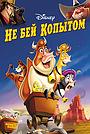 Мультфильм «Не бей копытом» (2004)