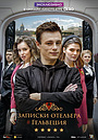 Сериал «Записки отельера #Гельвеция» (2020)