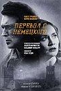 Сериал «Перевод с немецкого» (2020)