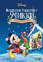 Мультфильм «Волшебное Рождество у Микки» (2001)