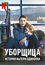 Сериал «Уборщица: История матери-одиночки» (2021 – ...)