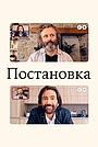 Сериал «Постановка» (2020 – ...)