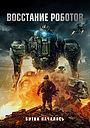 Фильм «Восстание роботов» (2020)