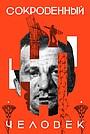 Фільм «Сокровенный человек» (2020)