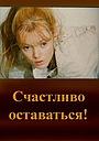 Фильм «Счастливо оставаться!» (1987)